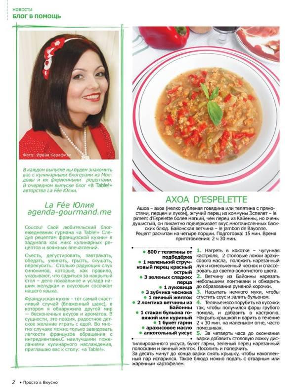 просто и вкусно первый кулинарный журнал в Молдове