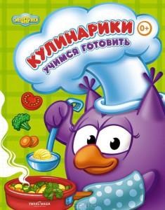 Рецепты, представленные в этой книге -разумные и правильные.