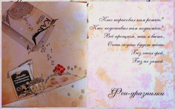 Lenia Major, A l'orée des Fées, illustre par Cathy Delanssay. Ления Мажор «Поляна Фей» (стихи), художник Кати Делансай.