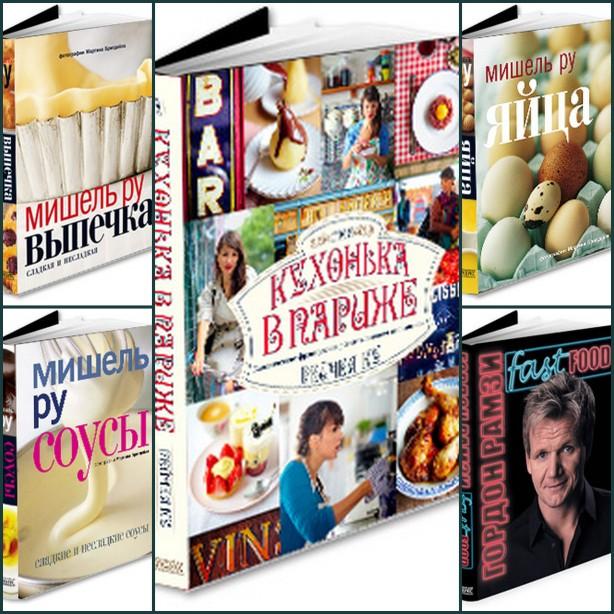 Издательский Дом  «КукБукс», основанный в 2004 году, специализируется на издании мировых бестселлеров в области кулинарного искусства. За прошедшие годы были переведены и изданы на русском языке книги наиболее известных в Европе и мире авторов: Джейми Оливера  (Jamie Oliver), Делии Смит  (Delia Smith), Гордона Рамзи  (Gordon Ramsay), Джеймса Мартина  (James Martin), Рейчел Ку  (Rachel Khoo), Никки Даффи  (Nikki Duffy), Мишеля Ру  (Michel Roux).