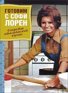 Книга «Готовим с Софи Лорен: Секреты итальянской кухни»